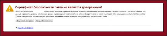 SSL сертификат chrome error